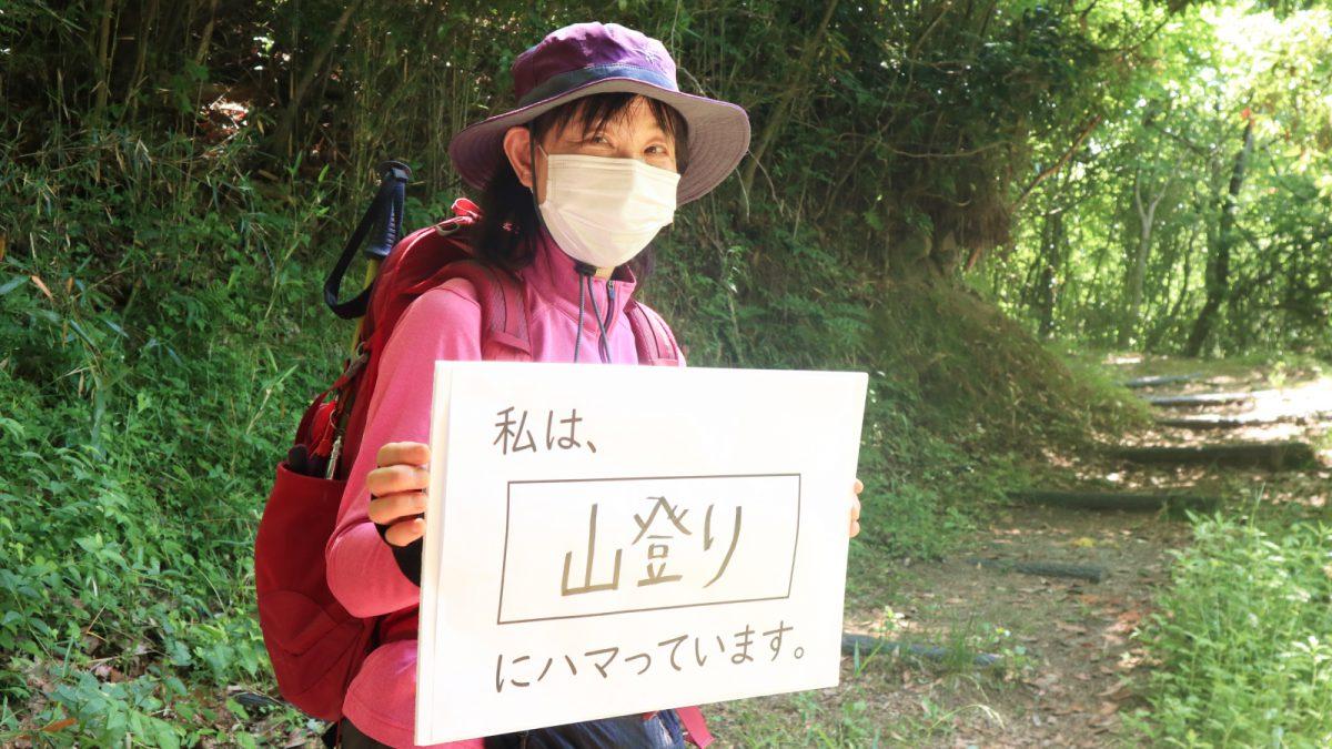 「富士山の見える山に登る」移住先で見つけた、人生の楽しみ方